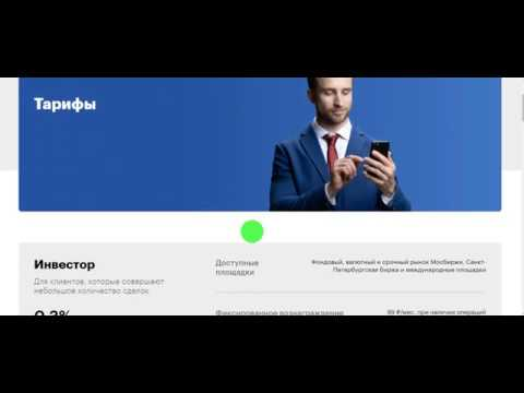 БКС Брокер - реальные комиссии, обзор, сравнение с Тинькофф, IB, Сбербанк
