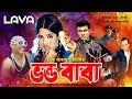 Bhondo Baba | ভন্ড বাবা  | Manna, Moushumi, Humayan Faridi | Bangla Full Movie