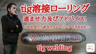 tig溶接ローリング教えますEnglish subtitles