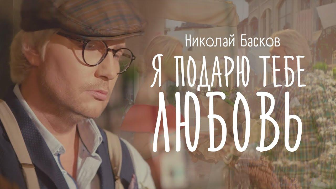Николай Басков - Я подарю тебе любовь (Официальный клип ...