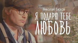 Николай Басков - Я подарю тебе любовь (Официальный клип)