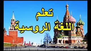 تعلم اللغة الروسية الدرس 005