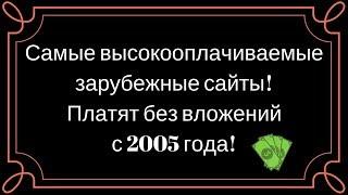 самые высокооплачиваемые зарубежные сайты! Платят без вложений с 2005 года!