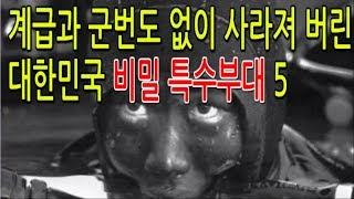 계급과 군번도 없이 사라져 버린 대한민국 비밀 특수부대 5