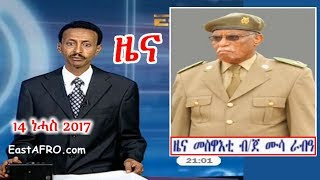 Eritrean News ( August 14, 2017) |  Eritrea ERi-TV
