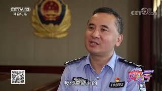[热话]一把铁锤露出马脚| CCTV社会与法 - YouTube