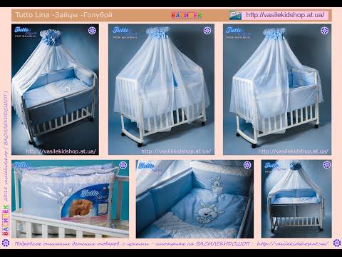 Видео обзор детской постельки Tutto Lina Happy Bunny Голубой. Как одевается балдахин. HDTV 1080.