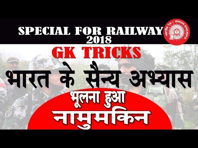 gk trick : Latest joint military exercises 2018 india Trick | महत्वपूर्ण संयुक्त सैन्य अभ्यास