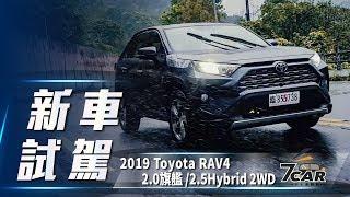 【新車試駕】2019 Toyota RAV4 2.0旗艦/2.5Hybrid 2WD|大殺四方 休旅王者制霸降臨