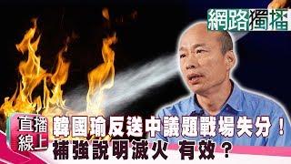 (網路獨播版)韓國瑜反送中議題戰場失分!補強說明滅火 有效?《直播線上》20190611-3
