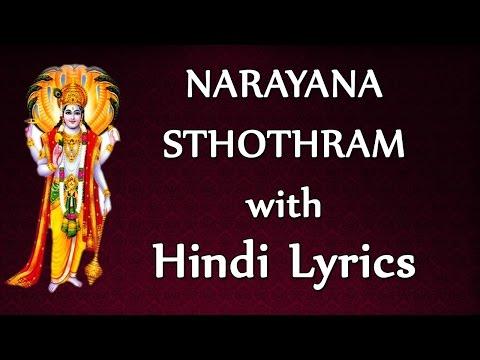 narayana-sthotram-with-hindi-lyrics---devotinal-lyrics---bhakti