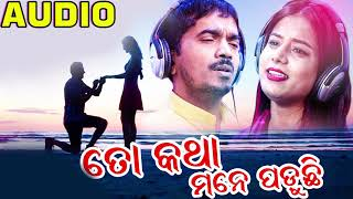To Katha Mane Paduchi AUDIO Version New Odia Broken Heart Song Kumar Bapi Pragyan