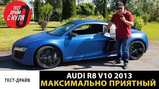 Тест драйв Audi R8 V10 2013 / Машина из автопроката