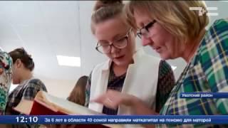 Уватские библиотекари вышли на улицы