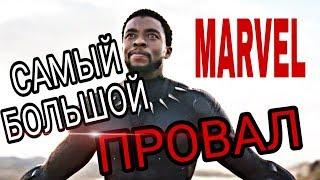Самый большой провал MARVEL. Черная пантера.
