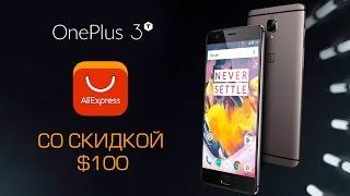 Покупаем OnePlus 3T на обзор со скидкой $100 | Aliexpress, кэшбэк