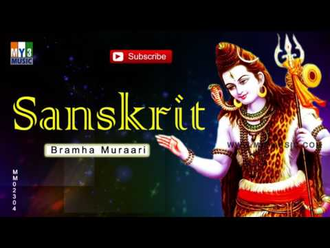BRAHMA MURARI SURARCHITA LINGAM | SANSKRIT | LORD SHIVAYA SONGS | KANNADA DEVOTIONAL SONGS