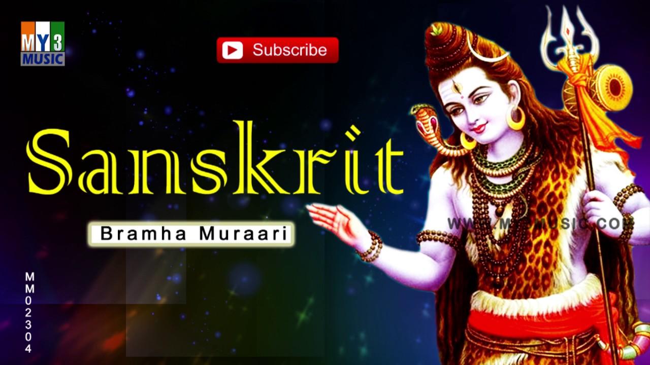 Brahma Murari Surarchita Lingam By Spb Free Download