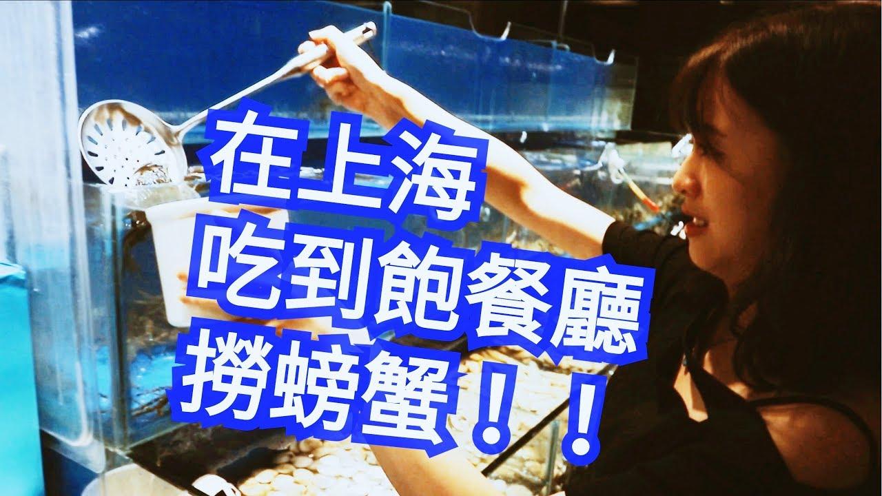 上海的海鮮吃到飽餐廳竟然可以自己抓螃蟹? ! #臺灣人在大陸 #大眾點評高分系列 - YouTube