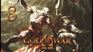 God Of War 2 | En Español | Capítulo 8