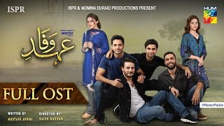 Ehd e Wafa Full OST - Digitally Presented by Master Paints HUM TV Drama
