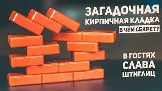 Загадочная Кирпичная Кладка / 60 Головоломок в Одной