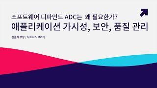 소프트웨어 디파인드 ADC는  왜 필요한가?- 애플리케…