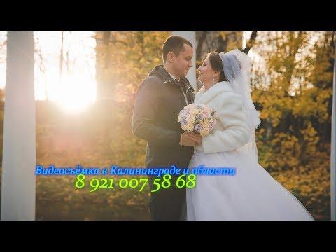 Красивая свадьба осенью Калининград Мария и Денис