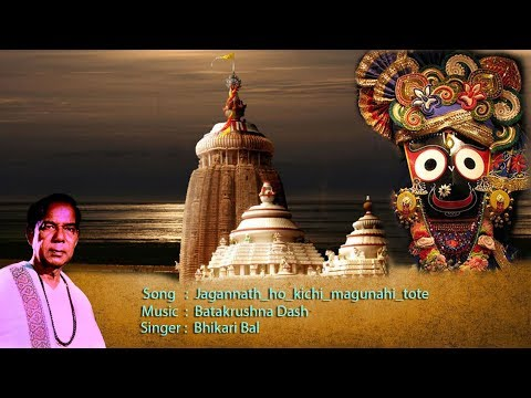 Jagannath Ho Kichhi Magu Nahi || Bhikari Bal Jagannath Bhajan