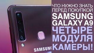 Samsung Galaxy A9 2018. Стоит ли покупать ради четырех модулей камеры?