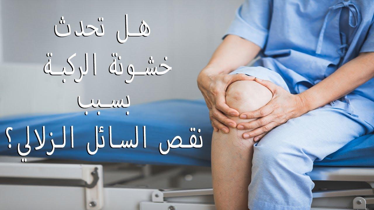 هل تحدث خشونة الركبة بسبب نقص السائل الزلالي Youtube