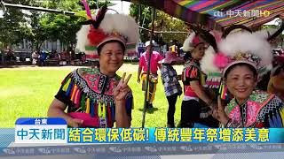 20190805中天新聞 台東推「環保慶豐年」 拒絕一次用餐具