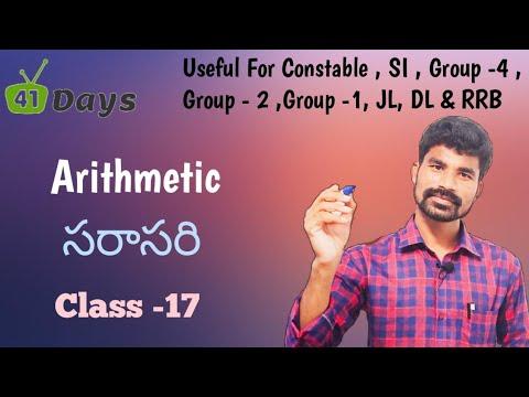 Download Arithmetic || Class -17 || Averages Part-1 in telugu