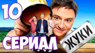 Жуки 10 серия сериала на ТНТ. Смотреть описание десятой серии. Биография актера Виктора Бычкова.