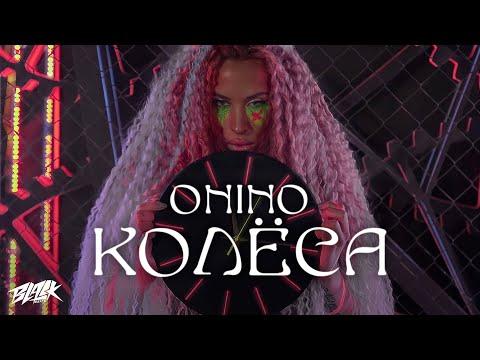 ONINO - Колёса (2021)