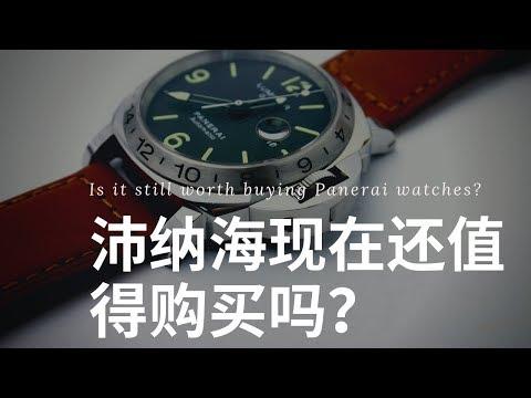 Panerai 沛納海之殇 (Paneristi 的真實感受分享和推薦!): 各级市场表现不好的沛纳海腕錶, 現在还值得表迷入手吗?  Is Panerai Still Worth Buying?