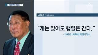 """'완전 파괴' 발언에 """"개 짖는 소리"""" 반격"""