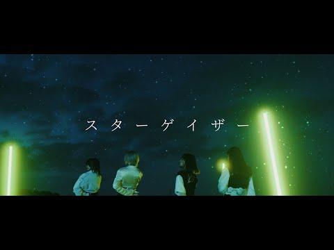 may in film / スターゲイザー(Music Video)