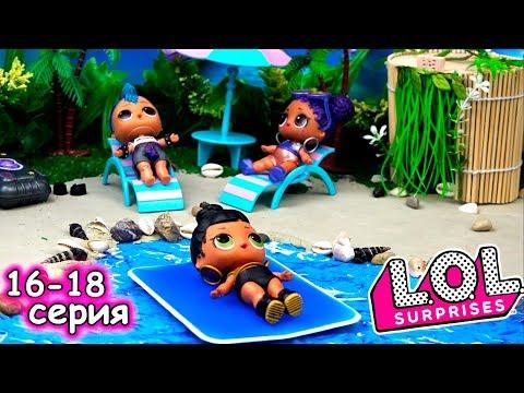 Куклы лол сюрприз