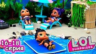 Куклы лол сюрприз на море стали соперницами из-за Панки! Мультик ЛОЛ stop-motion LOL surprise