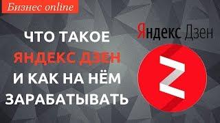 Яндекс Дзен что это такое. Как зарабатывать на Яндекс Дзен