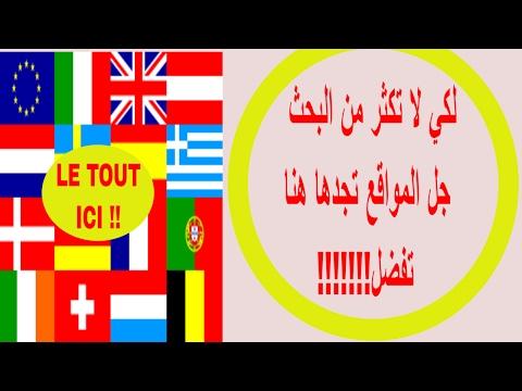 rendez vous(espagne-italie-allmagne ....)  2017 تجميع مواقع المواعيد للفيزلأغلب الدول الاوروبية