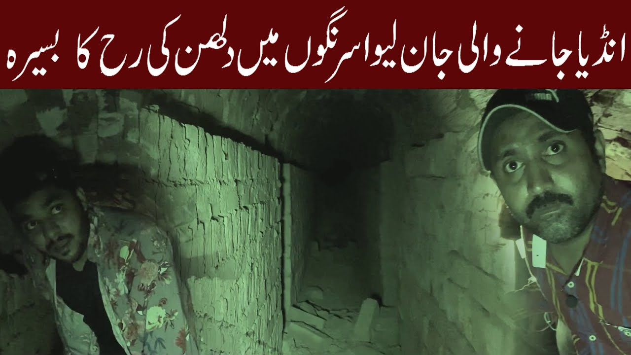 Woh Kya Hoga Episode 114 | Haunted Tunnels Pakistan / India | 8 July 2020 🔥🔥🔥