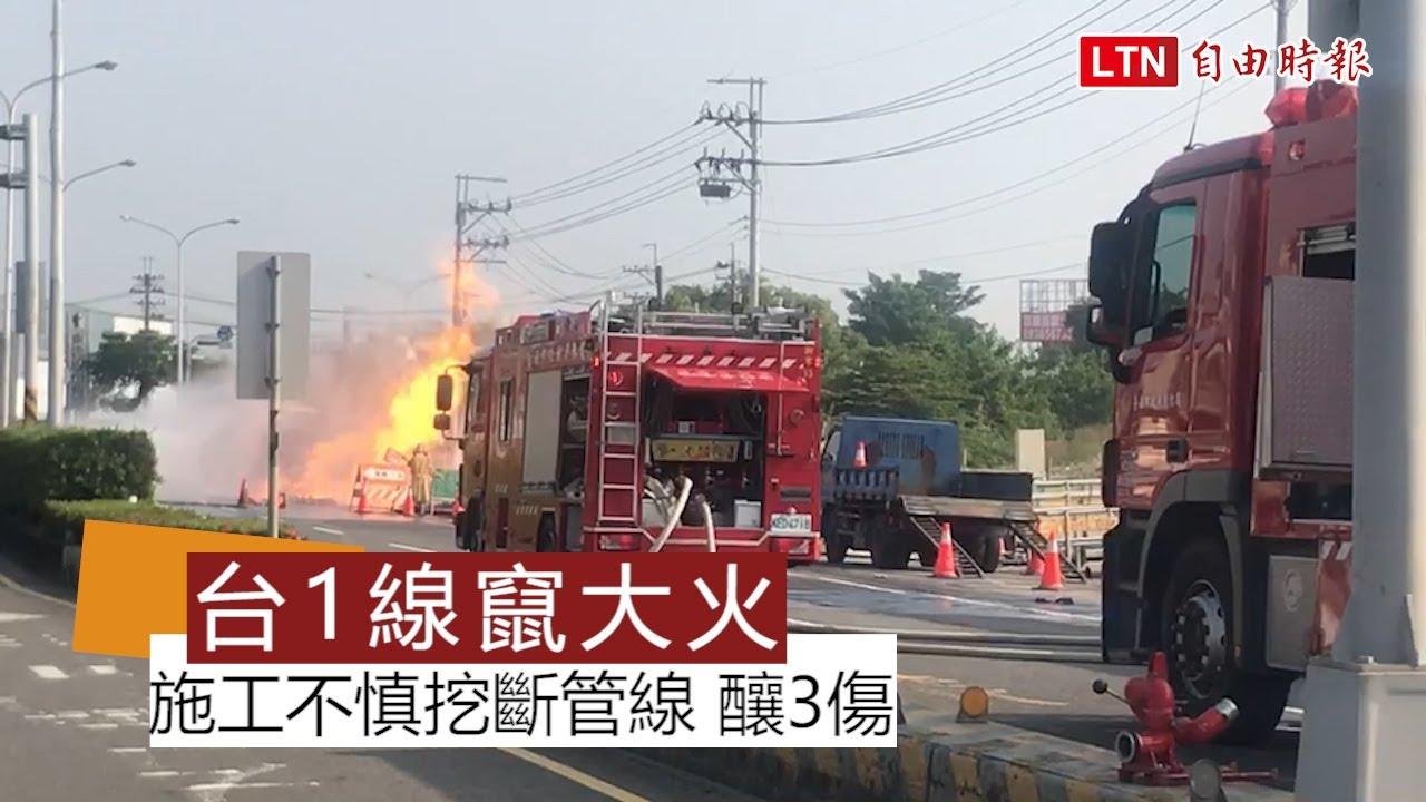 施工不慎挖斷管線 台1線台南新市段竄大火釀3傷