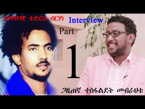 New Eritrean interview Part 1 Artist Tedros Berhane 2020 ቴድሮስ ብርሃነ interviewed by Tesfaldet mebrahtu
