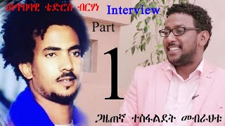 New Eritrean interview Part 1 Artist Tedros Berhane 2020 ቴድሮስ ብርሃነ interviewed by Tesfaldet mebrahtu