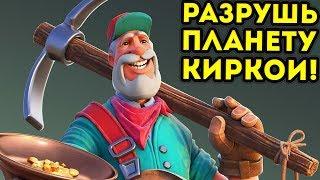 РАЗРУШЬ ЗЕМЛЮ ОДНОЙ КИРКОЙ! - Idle Earth