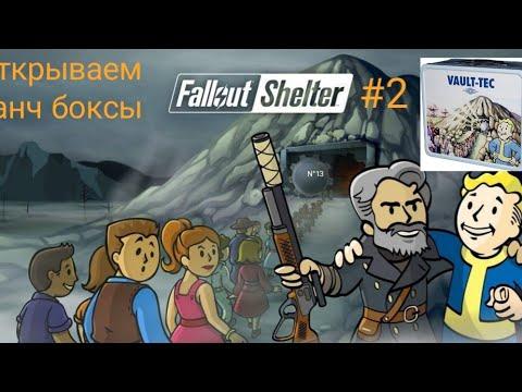 Fallout Shelter#2//открываем ланч боксы//намеренный поджог .