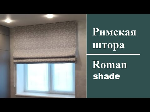 Шторы на окна своими руками римские шторы