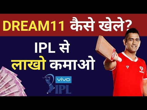 How To Play Dream11 | Play Dream11 & Earn Money | HINDI
